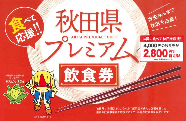 市 申し込み 飲食 秋田 プレミアム 券
