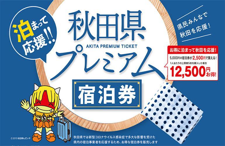 秋田 県 プレミアム 宿泊 券